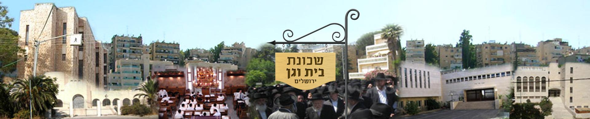 מוסדות תורה בשכונת בית וגן בירושלים
